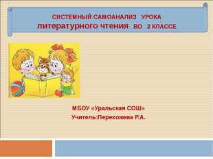 МБОУ «Уральская СОШ» Учитель:Перехожева Р.А. СИСТЕМНЫЙ САМОАНАЛИЗ УРОКА лите