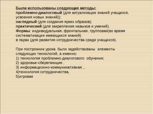 Были использованы следующие методы: проблемно-диалоговый (для актуализации зн