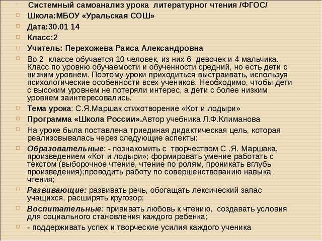 Системный самоанализ урока литературног чтения /ФГОС/ Школа:МБОУ «Уральская...