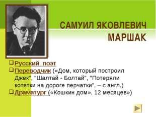 САМУИЛ ЯКОВЛЕВИЧ МАРШАК Русский поэт Переводчик («Дом, который построил Джек