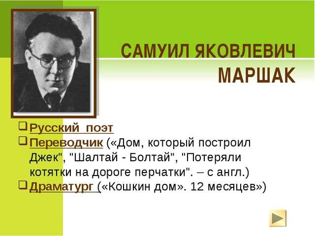 САМУИЛ ЯКОВЛЕВИЧ МАРШАК Русский поэт Переводчик («Дом, который построил Джек...