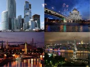 Москва – столица России