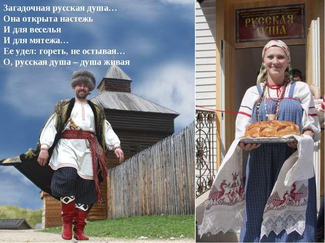 Загадочная русская душа… Она открыта настежь И для веселья И для мятежа… Ее у...