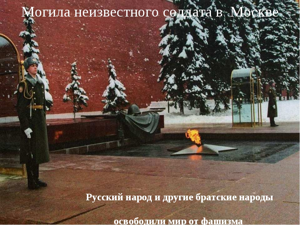 Русский народ и другие братские народы освободили мир от фашизма Могила неиз...