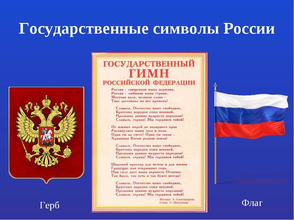 Беседа знакомство символы россии герб флаг гимн