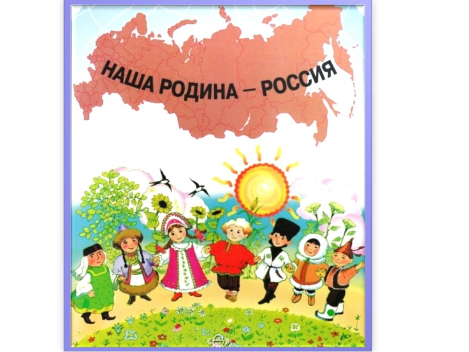 Наша родина россия картинки для детского сада