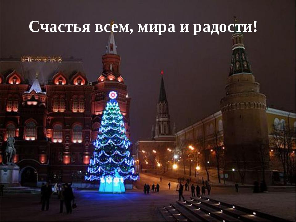 Счастья всем, мира и радости!