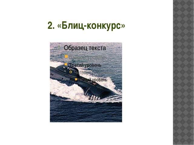 2. «Блиц-конкурс»