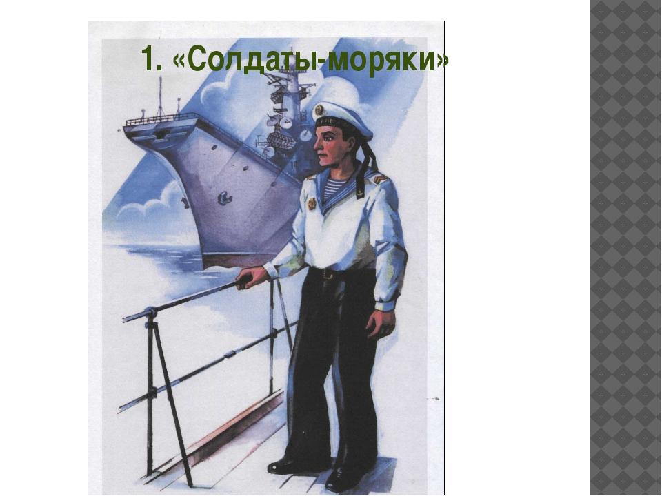 1. «Солдаты-моряки»