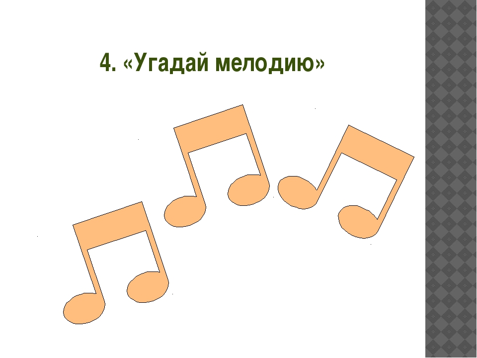 4. «Угадай мелодию»