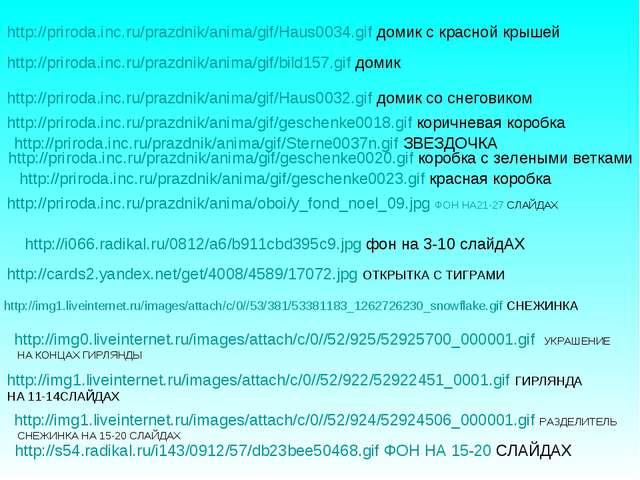 http://priroda.inc.ru/prazdnik/anima/gif/Haus0034.gif домик с красной крышей...