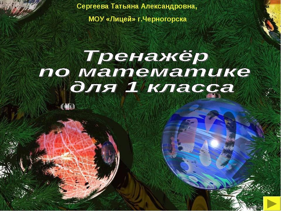 Сергеева Татьяна Александровна, МОУ «Лицей» г.Черногорска