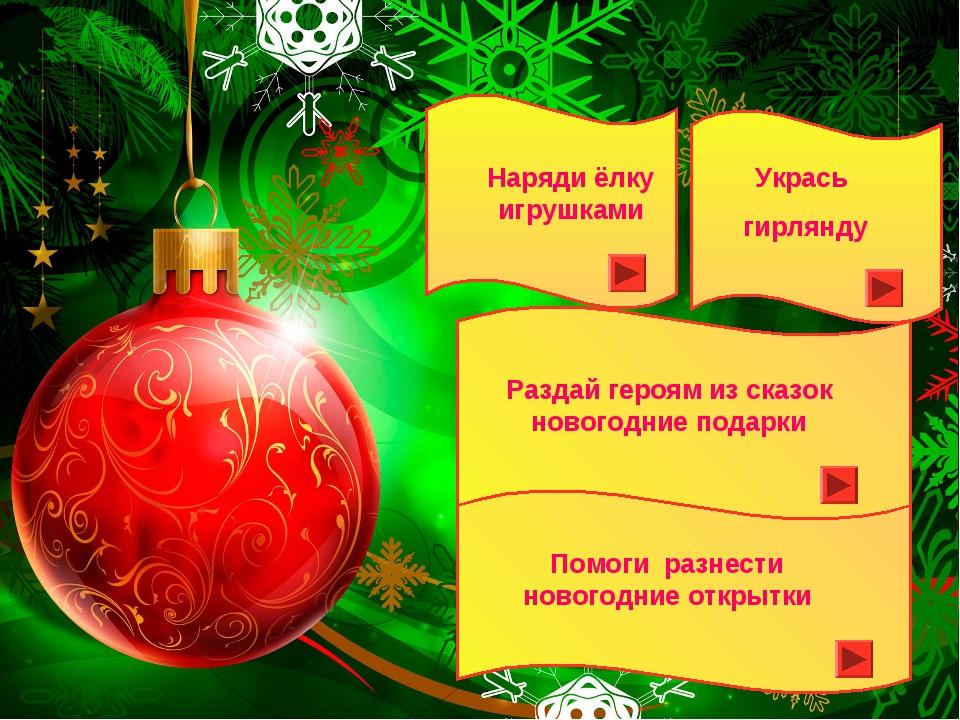 Наряди ёлку игрушками Помоги разнести новогодние открытки Раздай героям из ск...