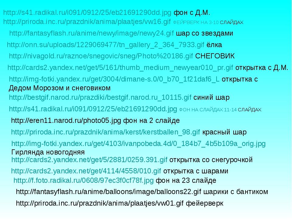 http://fantasyflash.ru/anime/newy/image/newy24.gif шар со звездами http://onn...