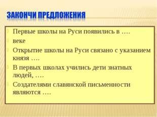 Первые школы на Руси появились в …. веке Открытие школы на Руси связано с ука