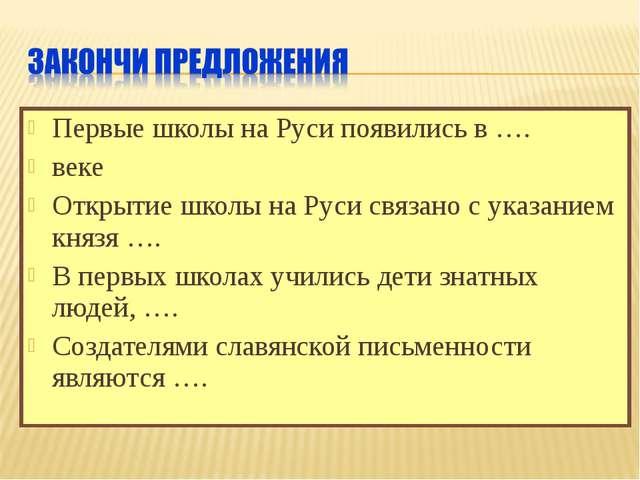 Первые школы на Руси появились в …. веке Открытие школы на Руси связано с ука...