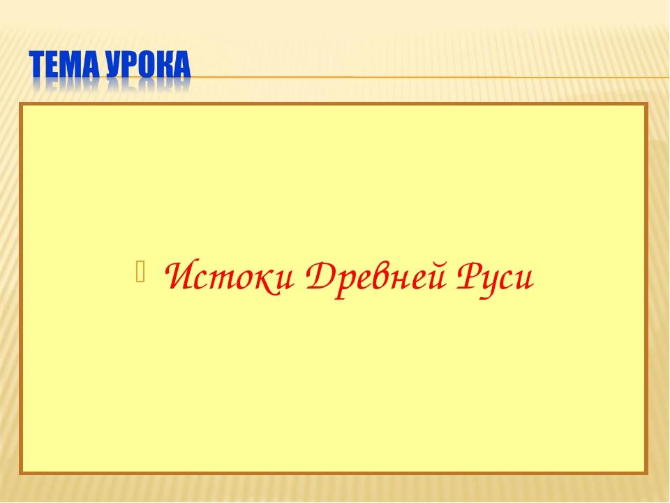 Истоки Древней Руси