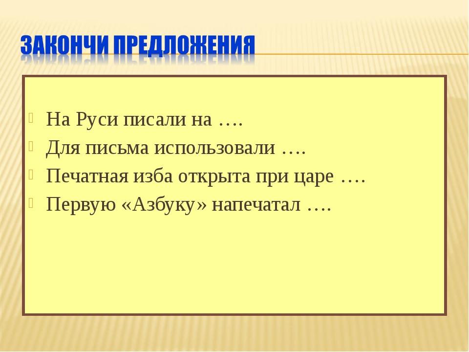 На Руси писали на …. Для письма использовали …. Печатная изба открыта при ца...
