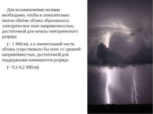 Для возникновения молнии необходимо, чтобы в относительно малом объёме облак