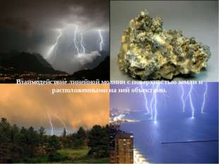 Взаимодействие линейной молнии с поверхностью земли и расположенными на ней о