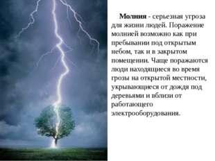 Молния - серьезная угроза для жизни людей. Поражение молнией возможно как пр