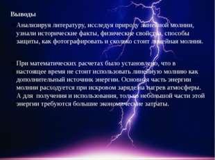 Выводы Анализируя литературу, исследуя природу линейной молнии, узнали истори