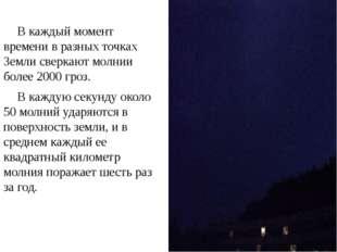 В каждый момент времени в разных точках Земли сверкают молнии более 2000 гро
