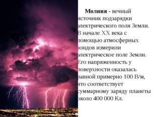 Молния - вечный источник подзарядки электрического поля Земли. В начале XX в