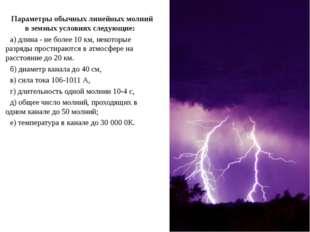 Параметры обычных линейных молний в земных условиях следующие: а) длина - н
