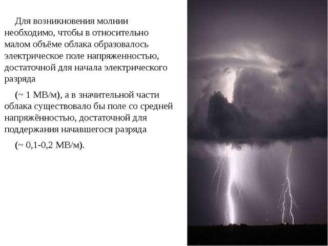 Для возникновения молнии необходимо, чтобы в относительно малом объёме облак...