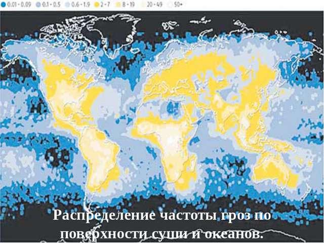 Распределение частоты гроз по поверхности суши и океанов.