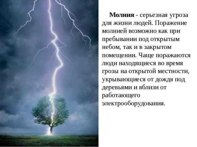 Молния - серьезная угроза для жизни людей. Поражение молнией возможно как пр...