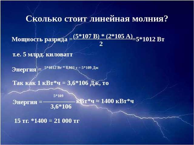 Сколько стоит линейная молния? Мощность разряда = (5*107 В) * (2*105 А) 2 =5*...