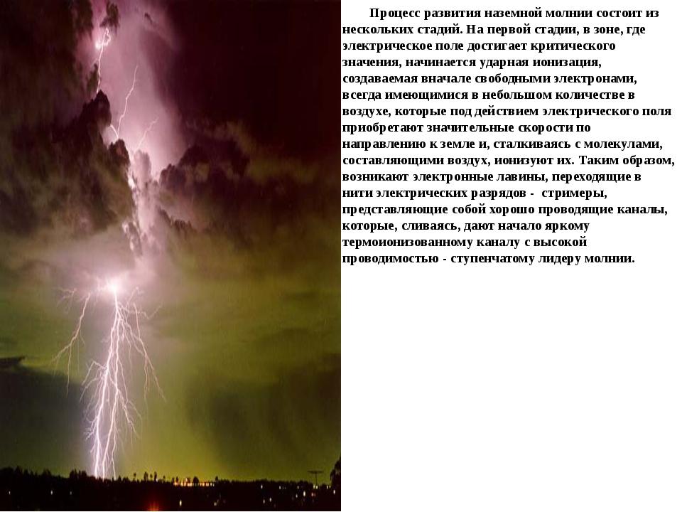 Процесс развития наземной молнии состоит из нескольких стадий. На первой ста...