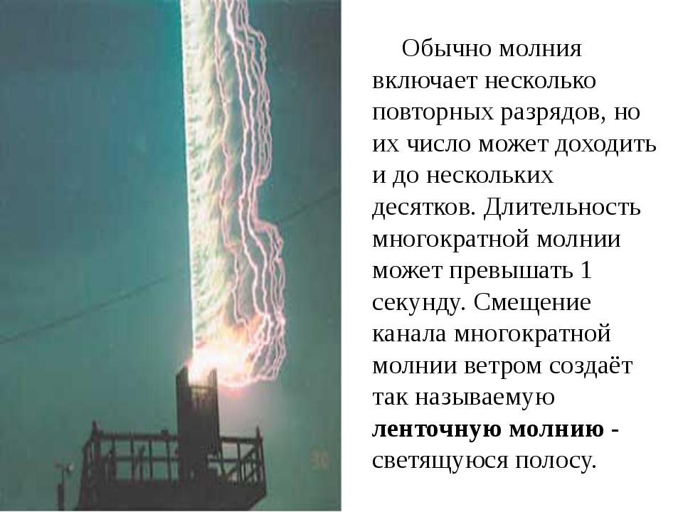 Обычно молния включает несколько повторных разрядов, но их число может доход...