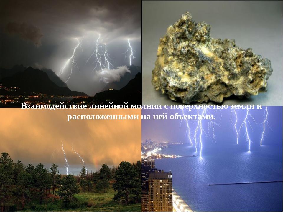 Взаимодействие линейной молнии с поверхностью земли и расположенными на ней о...