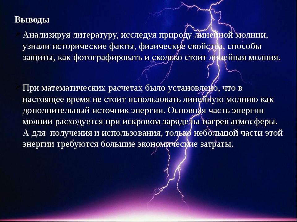 Выводы Анализируя литературу, исследуя природу линейной молнии, узнали истори...