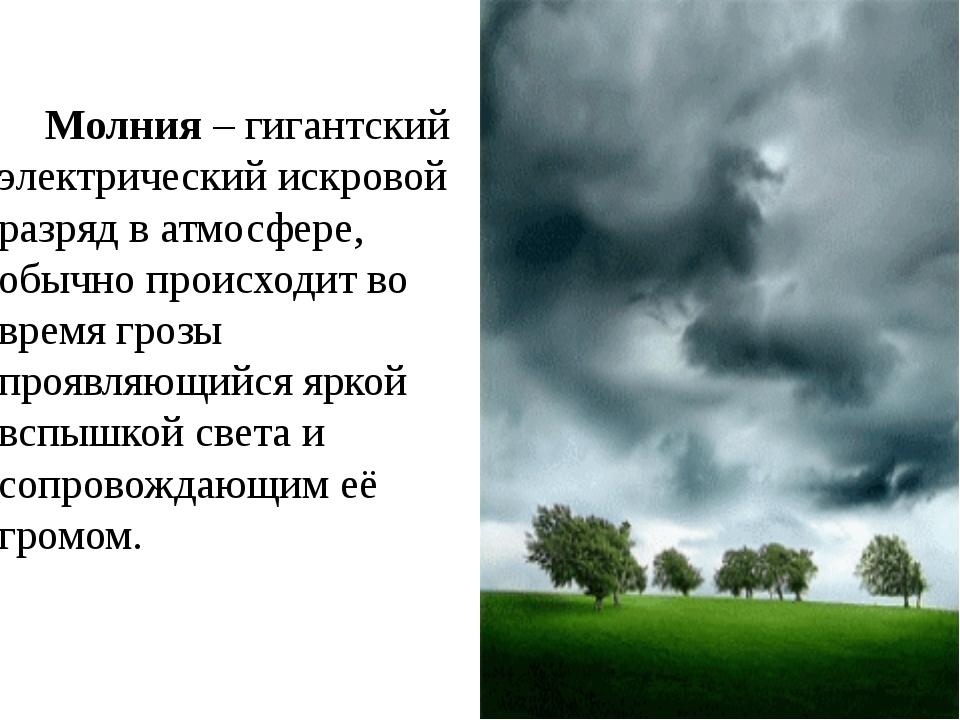 Молния – гигантский электрический искровой разряд в атмосфере, обычно происх...