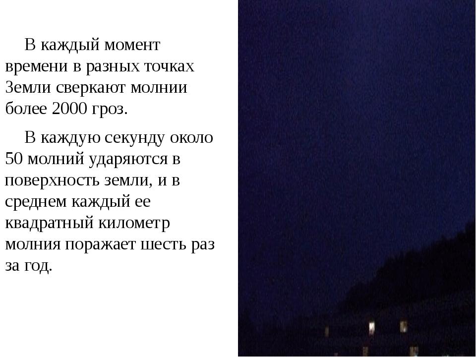 В каждый момент времени в разных точках Земли сверкают молнии более 2000 гро...