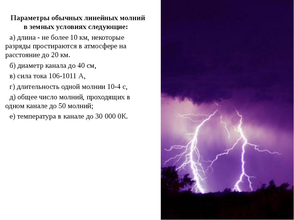 Параметры обычных линейных молний в земных условиях следующие: а) длина - н...