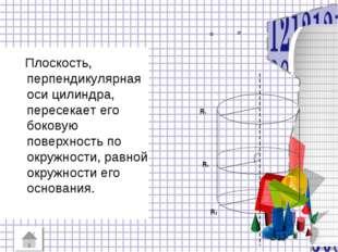 Плоскость, перпендикулярная оси цилиндра, пересекает его боковую поверхность