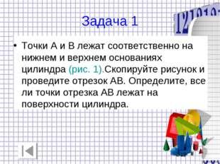 Задача 1 Точки А и В лежат соответственно на нижнем и верхнем основаниях цили