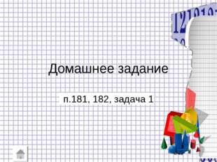 Домашнее задание п.181, 182, задача 1