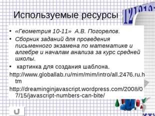 Используемые ресурсы «Геометрия 10-11» А.В. Погорелов. Сборник заданий для пр