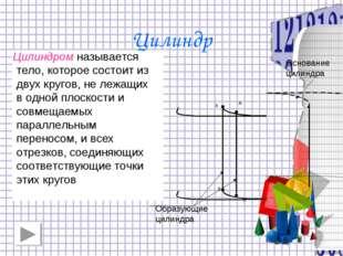 Цилиндр Цилиндром называется тело, которое состоит из двух кругов, не лежащих