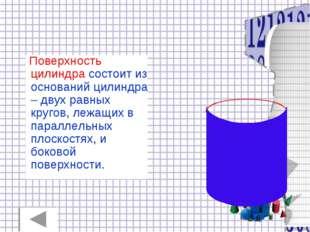 Поверхность цилиндра состоит из оснований цилиндра – двух равных кругов, леж