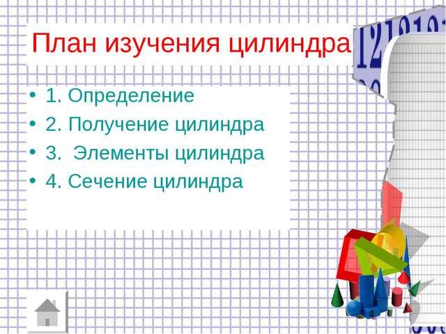 План изучения цилиндра 1. Определение 2. Получение цилиндра 3. Элементы цилин...