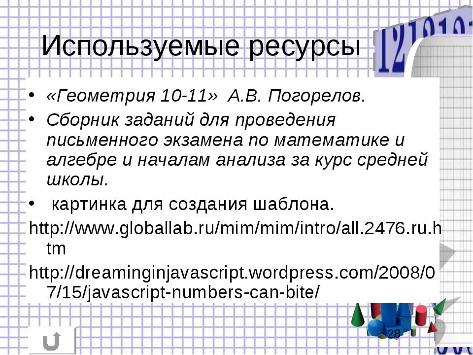 Используемые ресурсы «Геометрия 10-11» А.В. Погорелов. Сборник заданий для пр...