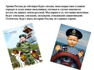 Армия России до той поры будет сильна, пока вырастают в наших городах и селах