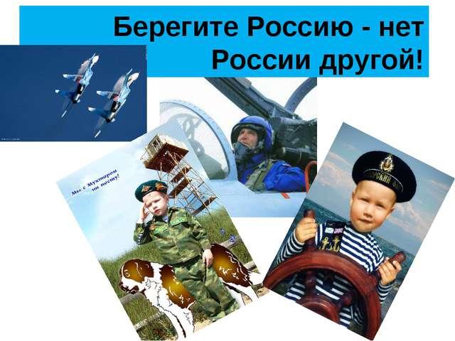 Берегите Россию - нет России другой!